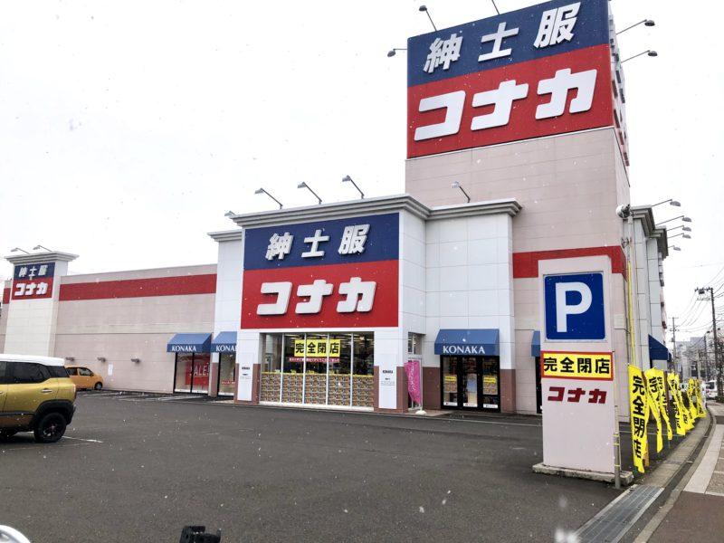 仙台 開店 閉店