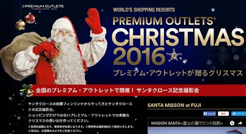 premium outlets christmas