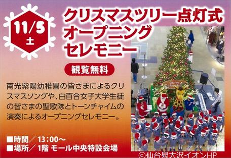 仙台泉大沢イオン クリスマスツリー